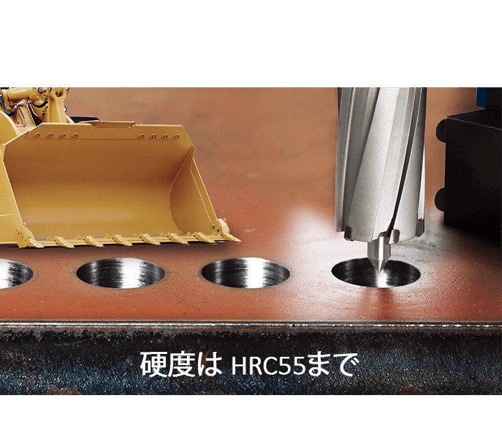 切削能力はHRC 40からHRC 55までの硬さ全てに対応可能です。