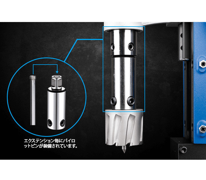3エクステンションは環状カッター用の工具です。深穴加工の品質を改善するため、設計されています。